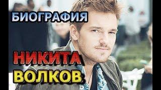 Никита Волков - биография и личная жизнь. Актер сериала Пекарь и Красавица