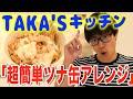 【糖質制限レシピ】ツナを美味しくたべる方法【TAKA'S キッチン】