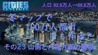 Cities: Skylines 冬マップで100万人都市でも作る? その23 山側と内陸方面の碁盤整備