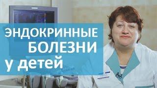 💧 Эндокринолог. Рассказ эндокринолога о лечении эндокринных заболеваний у детей. ОН КЛИНИК