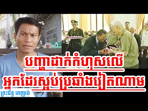 He Talks About The Issue of Arresting People Who Dare to Go Against Vietnam   Khmer News Today 2017