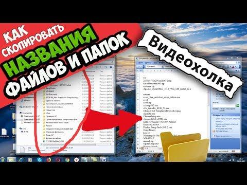 Как скопировать названия файлов и папок в текстовый документ