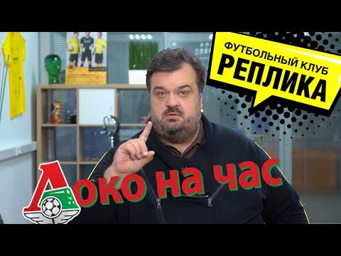 Спартак хвалить рано / с Локомотивом все ясно