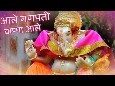 Aale Ganpati Bappa Aale   आले गणपती बाप्पा आले   Ganesh Chaturthi Songs   Ganpati Marathi Songs 2018