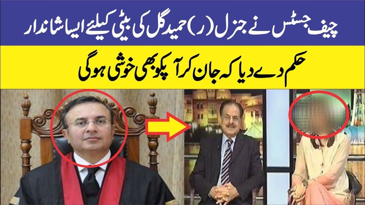 Chief Justice Verdict In Favor Of Gen Hameed Gul Daughter
