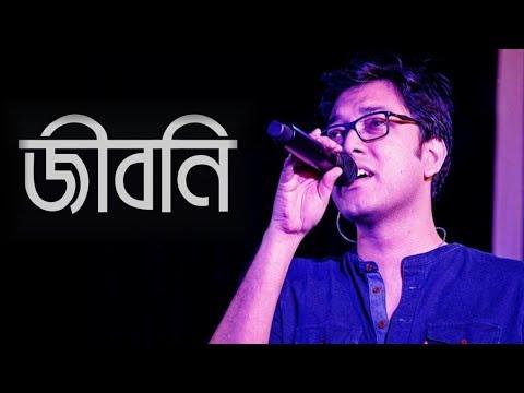 অনুপম রায় সংক্ষিপ্ত জীবনী [ Anupam Roy's Short Biography ]