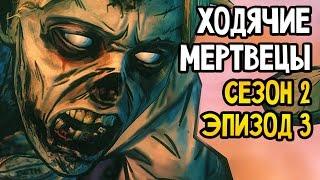 The Walking Dead Прохождение На Русском #9 — СЕЗОН 2 ЭПИЗОД 3