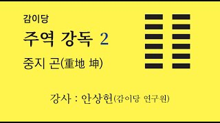 감이당 주역 강독 2강 _ 중지 곤(강사 안상헌)