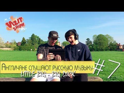 Иностранцы Слушают Русскую Музыку #7(LITTLE BIG - BIG DICK)/British React To Russian Music