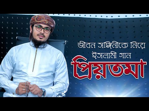 Priyotoma Wife | Muhammad Badruzzaman | Bangla Islamic Song 2017