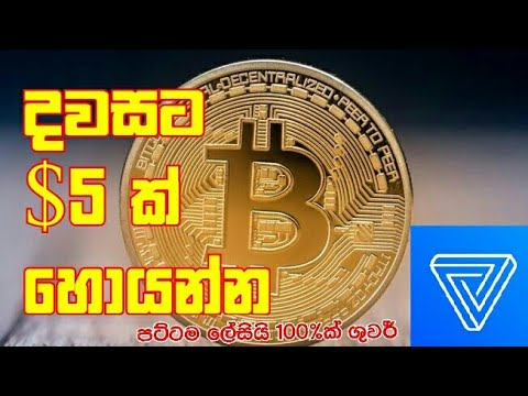 Bitcoin mining for eazy | earn e money ep:2 | sinhala | Online earn | english | pivot | crypto |100%