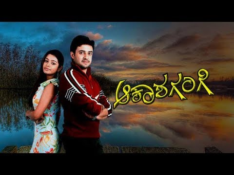 Akaksha Gange Kannada HD Movie With Subtitle | Chaya Singh, Mithun Tejaswi