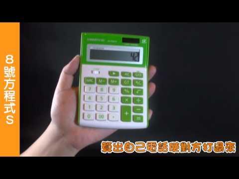【天天魔法】【531】(小台)八號方程式(正宗台灣原廠台)(8號方程式計算機)(加贈PK戒)