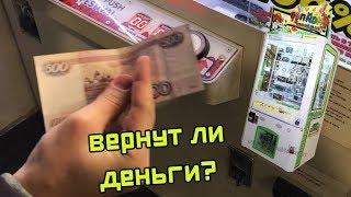 Возврат денег с игрового автомата. Разборка с оператором.