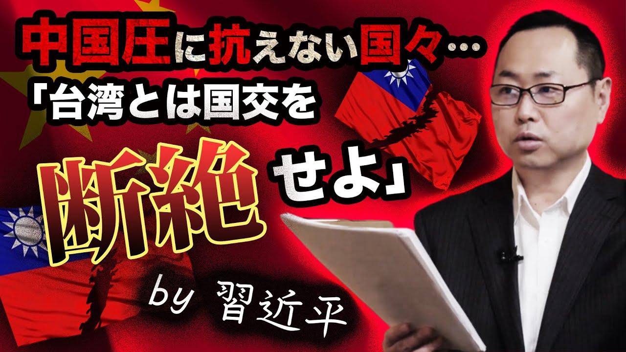「台湾とは縁を切れ!さもないと...」by習近平...中国圧に負けて台湾から離れる国々【パワーゲーム2019年11月号】