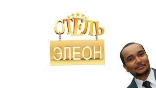 Отель Элеон - музыка из сериала (1 часть)