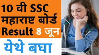 10th SSC Board Result declared check here.