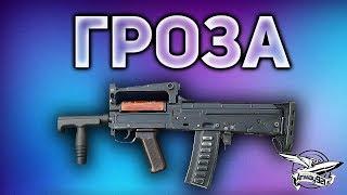 Гроза - Самая лучшая пушка в PUBG - GROZA