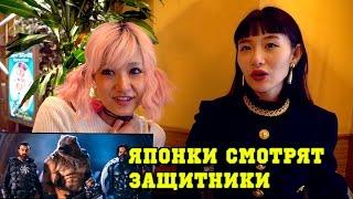 Реакция японок на трейлер ЗАЩИТНИКИ. Какие фильмы популярны в Японии