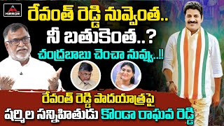 Konda Raghava Reddy Sensational Comments On Revanth Reddy | Chandrababu Naidu | Ys Sharmila | Mirror