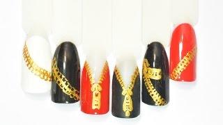 Дизайн ногтей -  «Ногти на молнии»  :-)(Купить качественные ногтевые товары: http://lady-kogotok.ru Группа VK