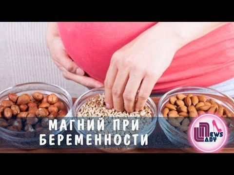 Магний при беременности
