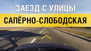 Автосервис Oiler. Заезд с ул. Саперно-Слободская(, 2014-12-12T10:06:04.000Z)