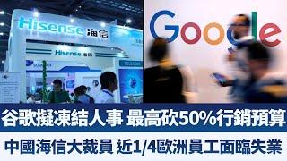 谷歌擬凍結人事 最高砍50%行銷預算|中國海信大裁員 近1/4歐洲員工面臨失業|產業勁報【2020年4月24日】|新唐人亞太電視