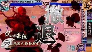戦国大戦 一天四海・正4C対権僧正の業炎・正4E