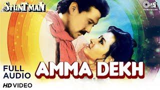 Amma Dekh Full Audio Stuntman | Jackie Shroff | Bali Brahmbhatt, Alka Yagnik | Nadeem Shravan
