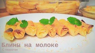 Налистники с творогом | Рецепт | Украинская кухня