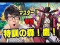 トレクル!特訓の森マスター!鷹に挑戦!ONE PIECE の動画、YouTube動画。