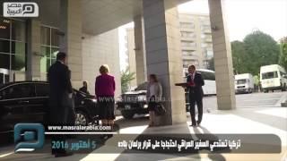 مصر العربية | تركيا تستدعي السفير العراقي احتجاجًا على قرار برلمان بلاده