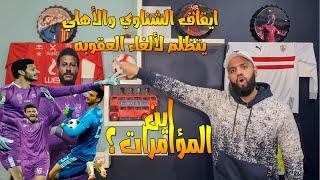 ايقاف محمد الشناوي اربع مباريات ويغيب امام بيراميدز والأهلي يتظلم| الهستيري