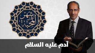 د. وليد الفاعوري - آدم عليه السلام