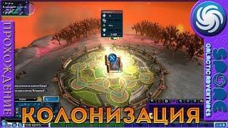 Колонизация - Spore: Galactic Adventures - Прохождение [40]