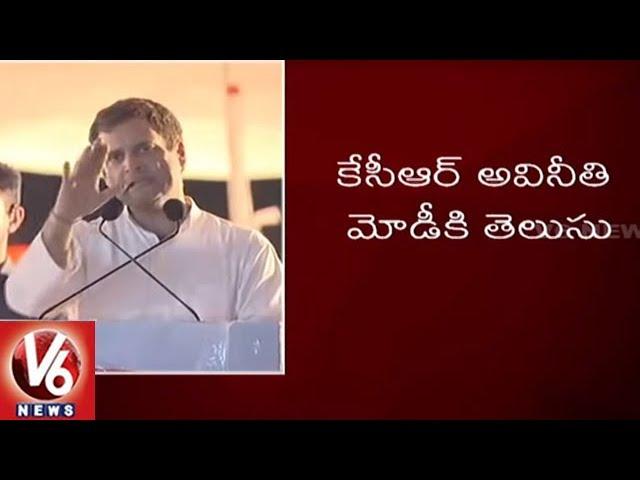Rahul Gandhi Full Speech In Congress Public Meeting In Shamshabad | Hyderabad | V6 News