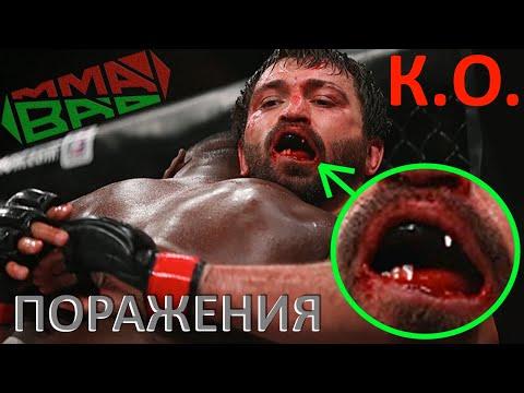 САМЫЕ СТРАШНЫЕ ПОРАЖЕНИЯ Андрея Орловского (НОКАУТЫ в М1, UFC) / ПИТБУЛЬ или ХРУСТАЛЬНЫЙ ПОДБОРОДОК?