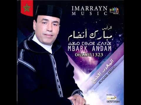 Mbark anda Mp3 – ecouter télécharger jdid music arabe mp3 2017