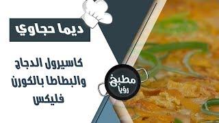 كاسيرول الدجاج والبطاطا بالكورن فليكس - ديما حجاوي