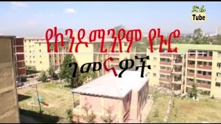 What is going on at the Gotera Condominium, Addis Ababa?