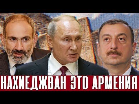 СРОЧНО! Путин - Нахиджеван это исконно армянская территория