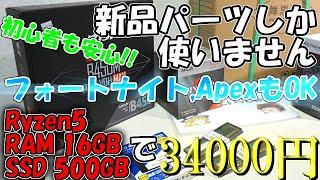 予算は34000円!新品パーツだけでも格安&高性能な自作PCに挑戦!Apexやフォートナイトも余裕です。【初心者向け】パーツ紹介編