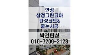 안성 삼정그린코아 아파트 입주전 탄성코트&줄눈&실리콘오…