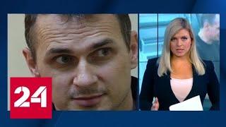 Либеральная тусовка впала в экстаз от освобождения Сенцова - Россия 24