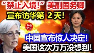 """""""禁止入境!""""美副国务卿宣布访华第二天,中国宣布惊人决定!美国这次万万没想到!"""
