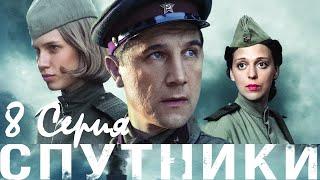 Спутники/ Серия 8/ Сериал HD