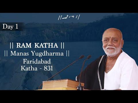 Day  1  811th Ram Katha  Manas Yug Dharma  Morari Bapu  Faridabad Haryana