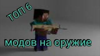 Топ 6 модов на оружие для майнкрафт 1 7 10