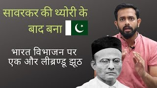 Savarkar gave idea of India's Partition   Liberal's epic fail with Proofs   AKTK